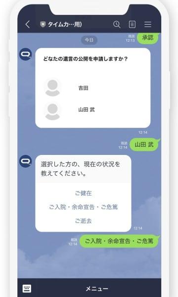 LINEで手軽に遺言作成 大阪のベンチャー企業 画像1