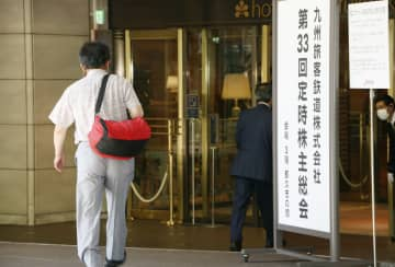 大株主が独自の取締役選任を提案 JR九州総会、攻防戦に 画像1