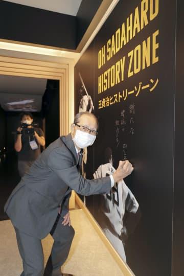王会長が自身のミュージアム訪問 21日にオープン 画像1