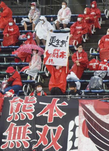 J3熊本、豪雨後初の本拠地戦 客入場解禁、サポーターが声援 画像1