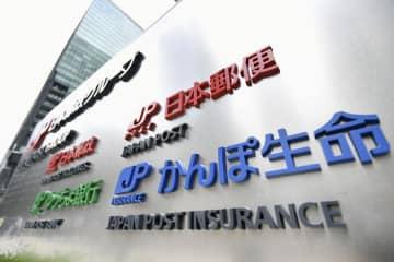 かんぽ保険、今夏にも販売再開へ 日本郵政、近く判断 画像1