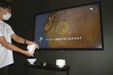 美術品の茶碗、8Kパネルで再現 シャープ、触覚でも鑑賞 画像1