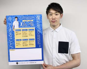 バレー石川選手がコロナ啓発活動 小中校生向けにガイドブック作成 画像1