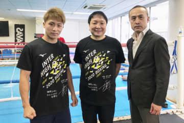 井上尚弥メッセージ入りTシャツ 高校生ボクサーに向けエール 画像1
