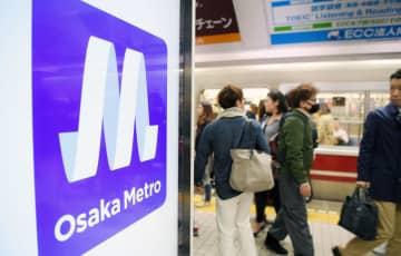 大阪メトロ初の赤字、4~6月期 コロナで鉄道利用が大幅減少 画像1