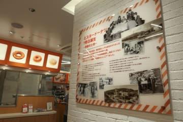 ミスド、日本で半世紀 1号店は大阪、復刻商品も 画像1