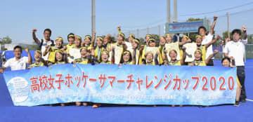 高校女子ホッケー、丹生が優勝 サマーチャレンジカップ 画像1