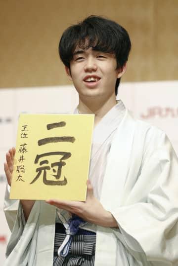 藤井聡太棋聖、最年少で二冠 王位を奪取、将棋界頂点へ 画像1
