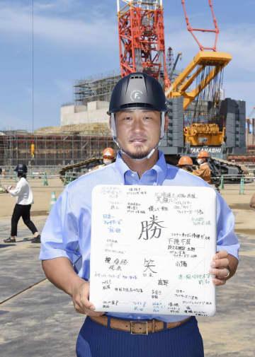 日ハム中田らが新球場予定地見学 北海道北広島市、作業員を激励 画像1