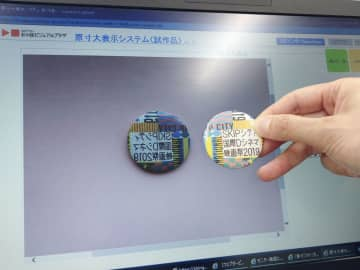 ネットの買い物、原寸大で 埼玉県が表示システム開発 画像1