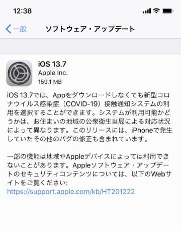 アップル接触通知、日本で使えず コロナ、厚労省「ココア使って」 画像1