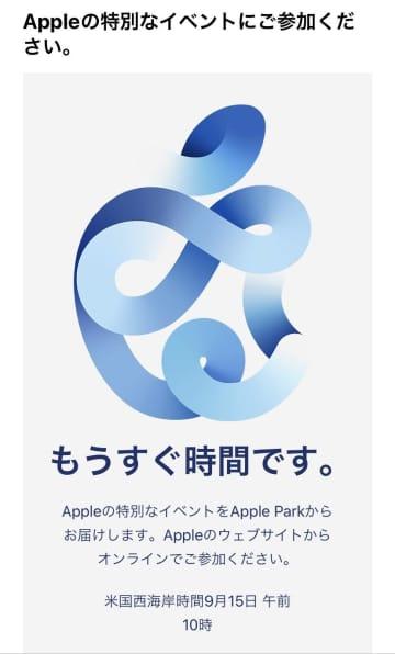 アップル、15日に発表会 5Gアイフォーン披露へ 画像1