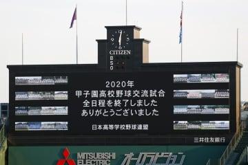 来夏の甲子園、8月9日開幕 開催へ準備、春は3月19日 画像1