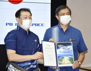 沖縄・下地島空港から宇宙旅行へ 県と事業者が基本合意 画像1