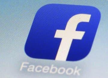 EU情報、米FBへの移転禁止か アイルランド当局が仮命令 画像1