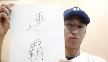 東京六大学野球、19日開幕 法大青木監督「連覇を目指す」 画像1