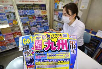 GoTo、東京発着の予約解禁 10月追加へ利用促す 画像1