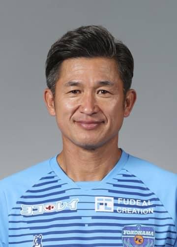三浦知良、今季J1初出場か 横浜FC、23日の川崎戦 画像1