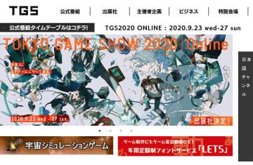 「東京ゲームショウ」開幕 初の完全オンライン開催 画像1