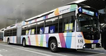 東京BRT、10月1日出発 コロナで延期、臨海部結ぶ 画像1