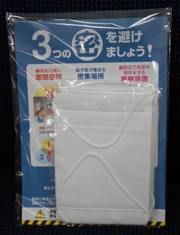 アベノマスク情報開示求め提訴 一部に「単価143円」の記載も 画像1