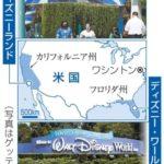 米ディズニー、2万8千人削減 テーマパーク事業中心 画像1