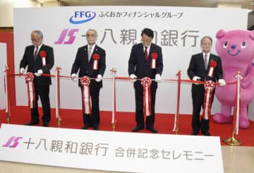 十八親和銀行が誕生、長崎 競合2行合併、地銀再編へ試金石 画像1