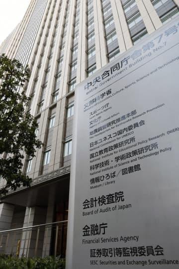 金融庁、東証とJPXに報告命令 2日の全銘柄売買は正常に終了 画像1