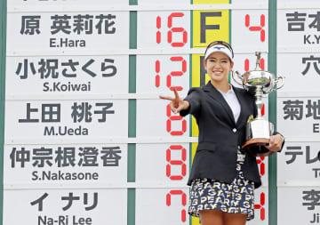 原英莉花が国内四大大会初優勝 日本女子OPゴルフ最終日 画像1