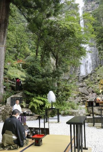 那智の滝で茶人不白しのび献茶式 和歌山、熊野那智大社 画像1