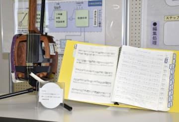 津軽三味線、授業で親しみを 新技術活用の楽譜28曲分寄贈 画像1
