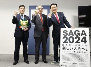 23年鹿児島国体を正式決定 日本スポーツ協会の臨時理事会 画像1