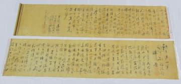 毛沢東直筆の書、真っ二つに 314億円の価値分からず 画像1