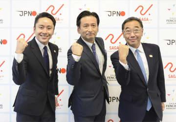 ふるさと納税で競技振興 日本フェンシング協会と佐賀県 画像1