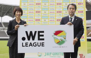 女子WEリーグ控えクラブ視察 プロサッカーの岡島喜久子チェア 画像1