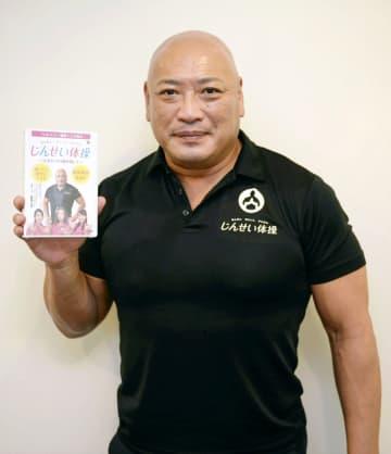シニア向け体操のDVD プロレスラーの新崎人生 画像1