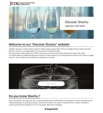 ジェトロ、焼酎と泡盛世界展開へ サイト「バーチャル焼酎館」開設 画像1
