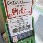 GoToイート、京都で発券停止 ファミマで用紙不足、50万冊分 画像1