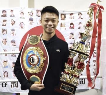 新王者の中谷「だんだんと実感」 ボクシング王座獲得から一夜明け 画像1