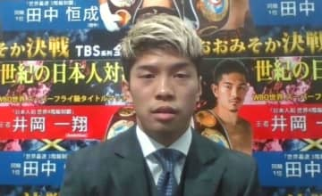 ボクシング、田中恒成が意気込み 王者・井岡一翔と大みそか決戦 画像1