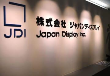 JDI、362億円の赤字 9月中間、スマホ向け減 画像1