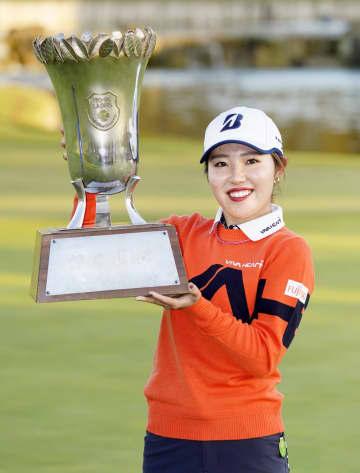 伊藤園女子ゴルフ、古江が優勝 プレーオフ制し今季2勝目 画像1