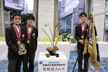 生け花甲子園、京都市立西京高V 高校生が3人一組で腕前競う 画像1