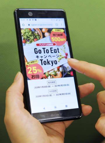 イート食事券、東京で20日開始 感染防止に懸念も 画像1