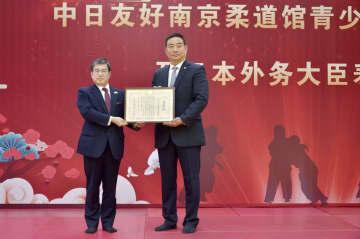 中国・南京柔道館に外務大臣表彰 日中交流、競技普及で貢献 画像1