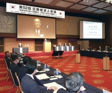 経済界主導で日韓交流を推進 企業トップらが意見交換 画像1