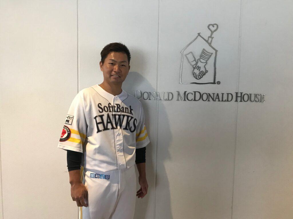 ドナルド・マクドナルド・ハウスを訪れたソフトバンクの中村晃選手