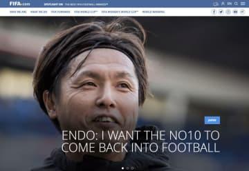 遠藤「ベストのパスを出したい」 FIFAがインタビュー 画像1
