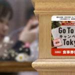 イート食事券の延長検討 政府与党、支援強化 画像1