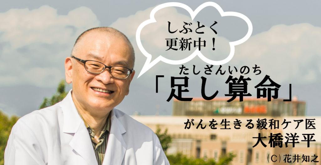 【がんを生きる緩和ケア医・大橋洋平「足し算命」】教育委員会とわたし 画像1
